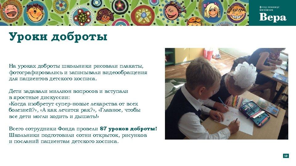 Уроки доброты На уроках доброты школьники рисовали плакаты, фотографировались и записывали видеообращения для пациентов