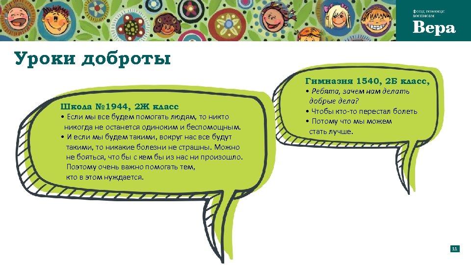 Уроки доброты Гимназия 1540, 2 Б класс, Школа № 1944, 2 Ж класс •