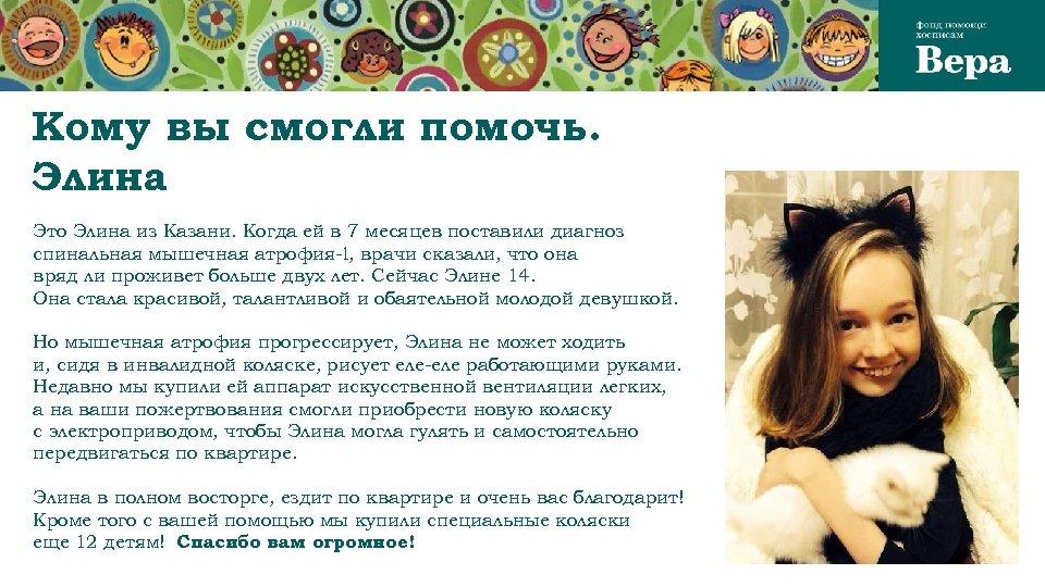 Кому вы смогли помочь. Элина Это Элина из Казани. Когда ей в 7 месяцев
