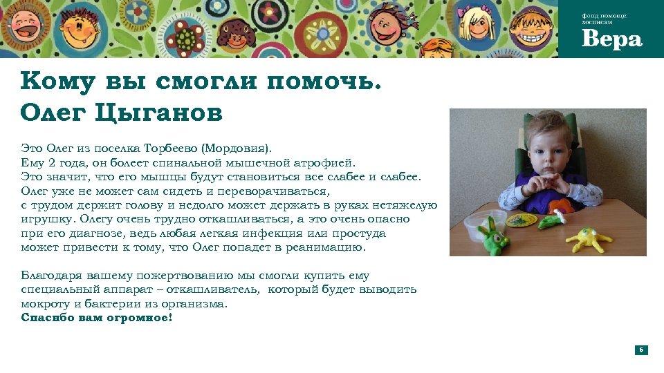 Кому вы смогли помочь. Олег Цыганов Это Олег из поселка Торбеево (Мордовия). Ему 2