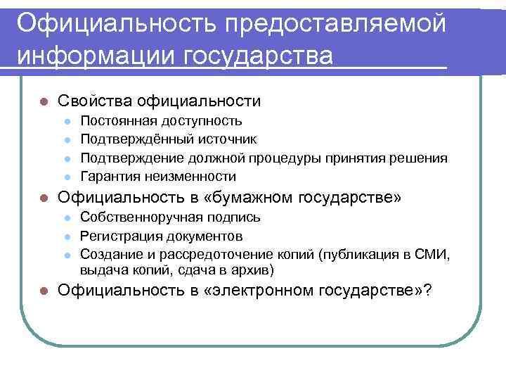 Официальность предоставляемой информации государства l Свойства официальности l l l Официальность в «бумажном государстве»