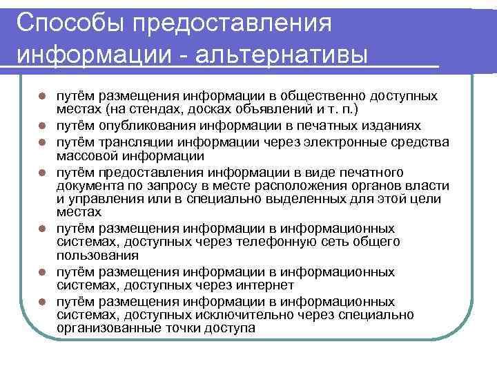 Способы предоставления информации - альтернативы l l l l путём размещения информации в общественно