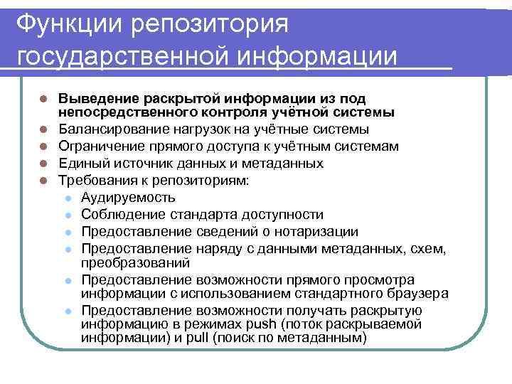 Функции репозитория государственной информации l l l Выведение раскрытой информации из под непосредственного контроля