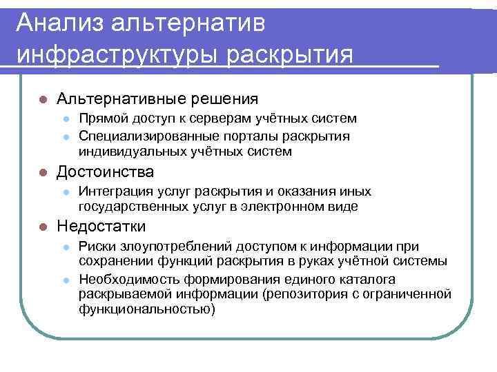 Анализ альтернатив инфраструктуры раскрытия l Альтернативные решения l l l Достоинства l l Прямой