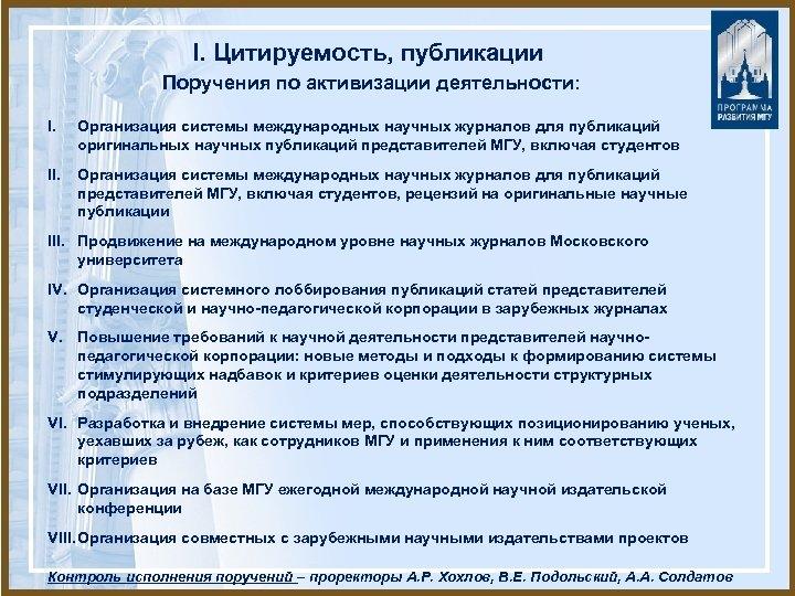 I. Цитируемость, публикации Поручения по активизации деятельности: I. Организация системы международных научных журналов для