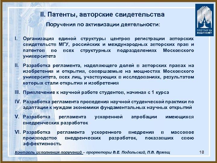 II. Патенты, авторские свидетельства Поручения по активизации деятельности: I. Организация единой структуры центров регистрации