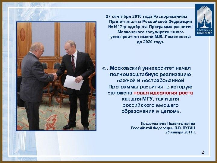27 сентября 2010 года Распоряжением Правительства Российской Федерации № 1617 -р одобрена Программа развития