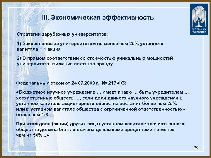 III. Экономическая эффективность Стратегии зарубежных университетов: 1) Закрепление за университетом не менее чем 25%