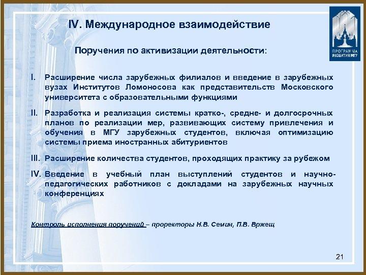 IV. Международное взаимодействие Поручения по активизации деятельности: I. Расширение числа зарубежных филиалов и введение