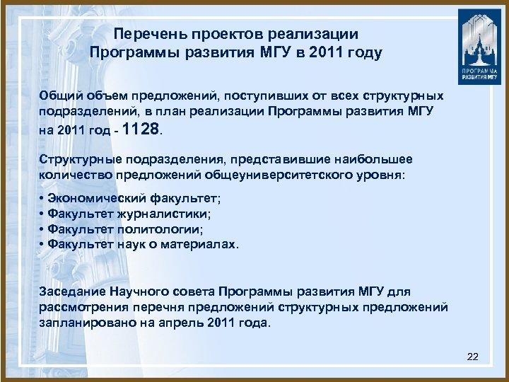 Перечень проектов реализации Программы развития МГУ в 2011 году Общий объем предложений, поступивших от