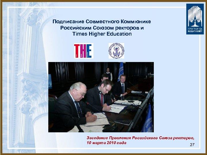 Подписание Совместного Коммюнике Российским Союзом ректоров и Times Higher Education Заседание Правления Российского Союза
