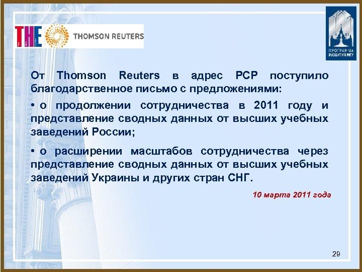 От Thomson Reuters в адрес РСР поступило благодарственное письмо c предложениями: • о продолжении