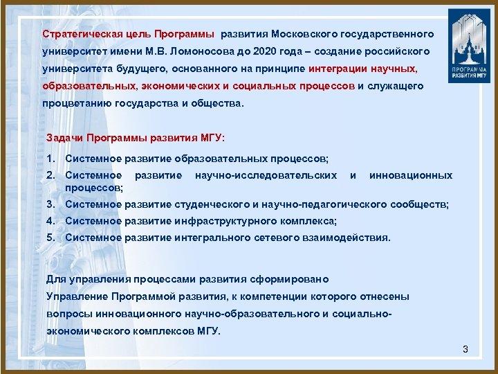 Стратегическая цель Программы развития Московского государственного университет имени М. В. Ломоносова до 2020 года