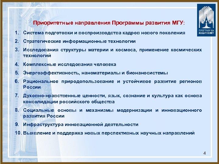 Приоритетные направления Программы развития МГУ: 1. Система подготовки и воспроизводства кадров нового поколения 2.
