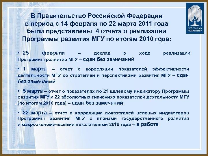 В Правительство Российской Федерации в период с 14 февраля по 22 марта 2011 года