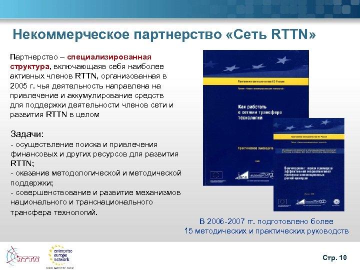 Некоммерческое партнерство «Сеть RTTN» Партнерство – специализированная структура, включающаяв себя наиболее активных членов RTTN,
