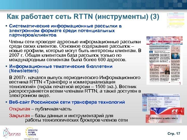 Как работает сеть RTTN (инструменты) (3) § Систематические информационные рассылки в электронном формате среди
