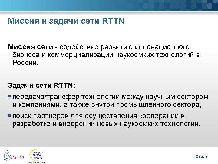 Миссия и задачи сети RTTN Миссия сети - содействие развитию инновационного бизнеса и коммерциализации