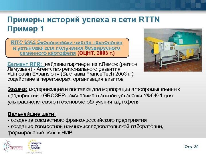 Примеры историй успеха в сети RTTN Пример 1 RITC 6363 Экологически чистая технология и