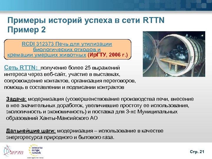 Примеры историй успеха в сети RTTN Пример 2 RCDI 312373 Печь для утилизации биологических