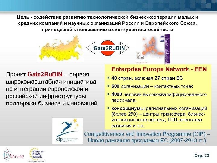 Цель - содействие развитию технологической бизнес-кооперации малых и средних компаний и научных организаций России