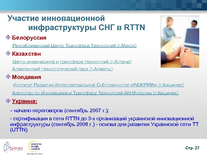 Участие инновационной инфраструктуры СНГ в RTTN Белоруссия Республиканский Центр Трансфера Технологий (г. Минск) Казахстан