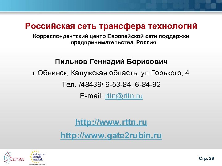 Российская сеть трансфера технологий Корреспондентский центр Европейской сети поддержки предпринимательства, Россия Пильнов Геннадий Борисович