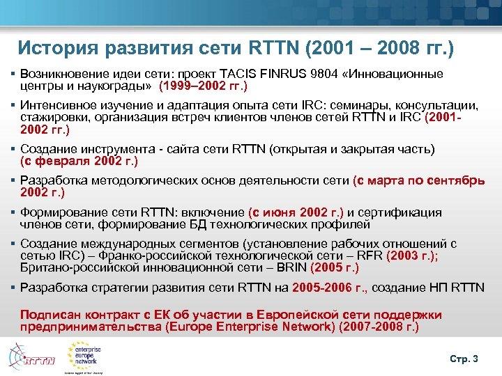 История развития сети RTTN (2001 – 2008 гг. ) § Возникновение идеи сети: проект