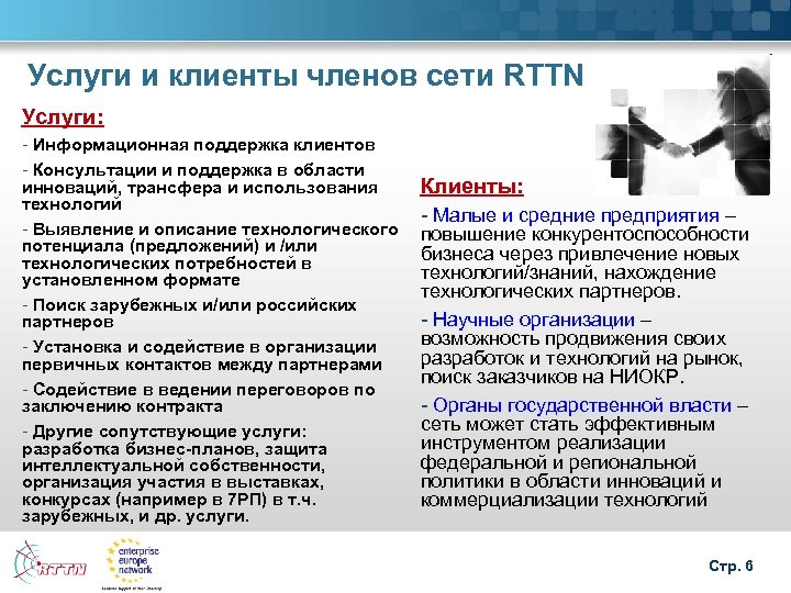 Услуги и клиенты членов сети RTTN Услуги: - Информационная поддержка клиентов - Консультации и
