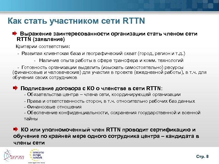 Как стать участником сети RTTN Выражение заинтересованности организации стать членом сети RTTN (заявление) Критерии
