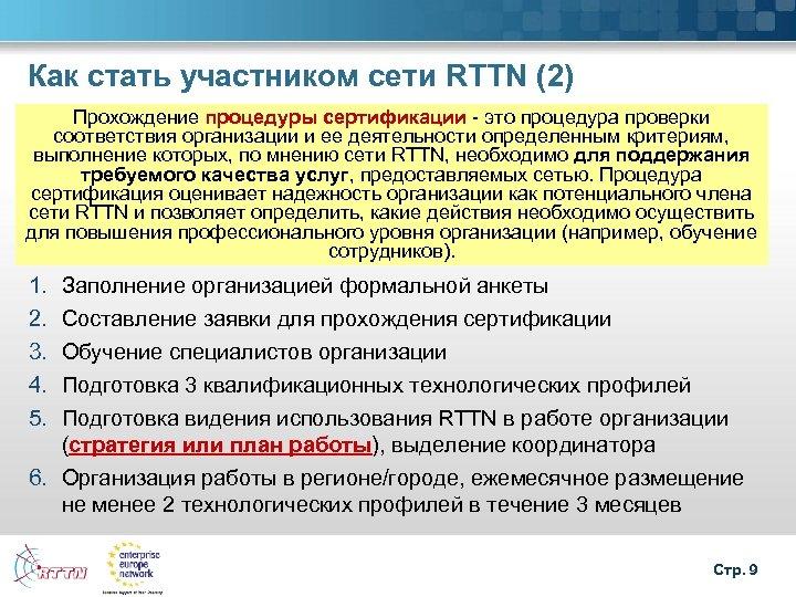 Как стать участником сети RTTN (2) Прохождение процедуры сертификации - это процедура проверки соответствия