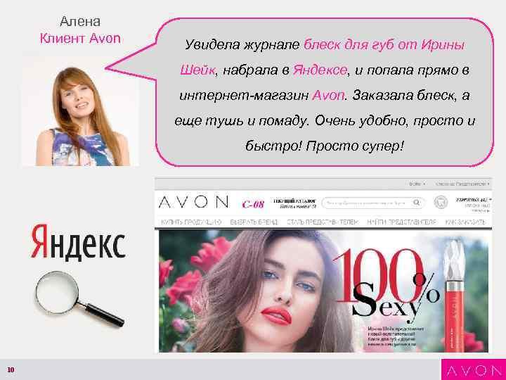 Интернет магазин avon заказать косметика ренофаз купить в спб