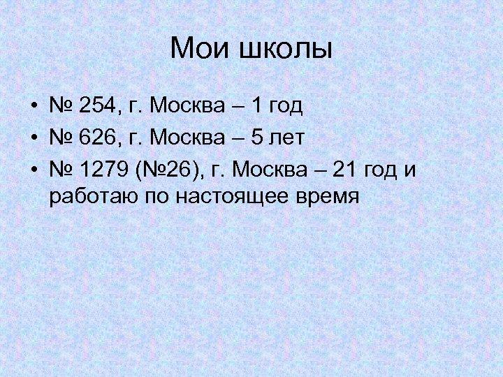 Мои школы • № 254, г. Москва – 1 год • № 626, г.