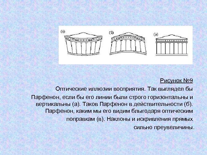 Рисунок № 9 Оптические иллюзии восприятия. Так выглядел бы Парфенон, если бы его линии