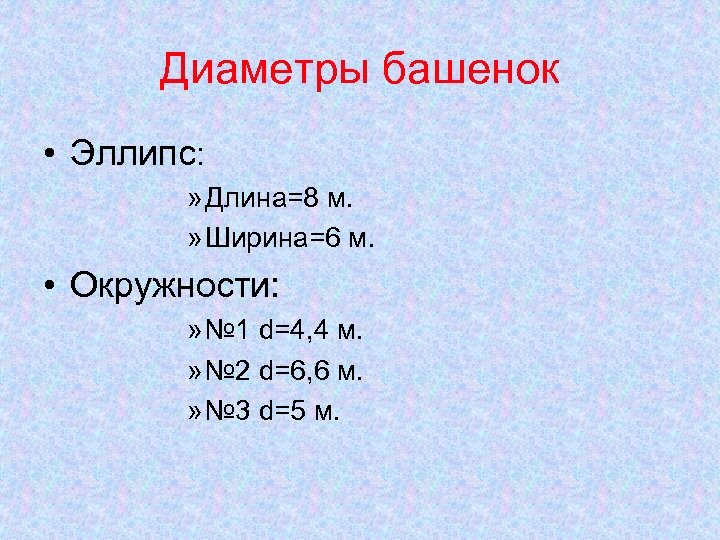 Диаметры башенок • Эллипс: » Длина=8 м. » Ширина=6 м. • Окружности: » №