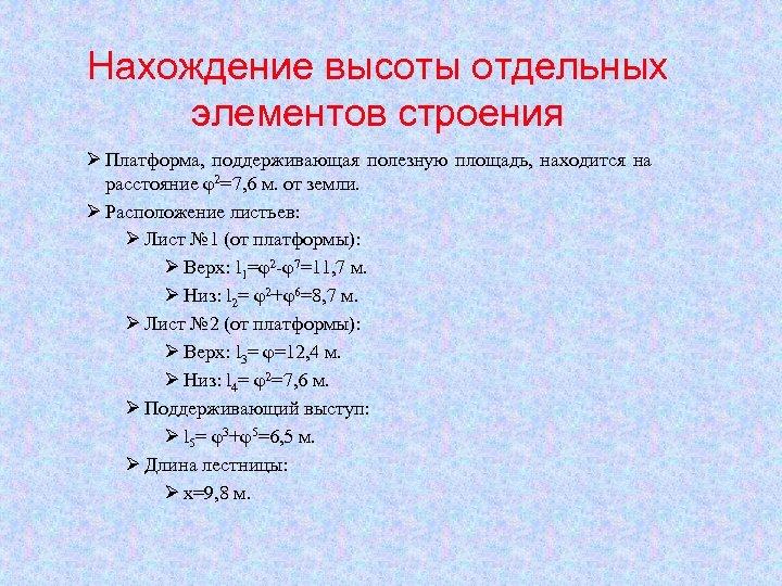 Нахождение высоты отдельных элементов строения Ø Платформа, поддерживающая полезную площадь, находится на расстояние φ2=7,