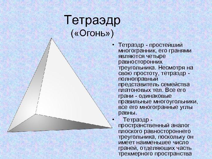 Тетраэдр ( «Огонь» ) • Тетраэдр - простейший многогранник, его гранями являются четыре равносторонних