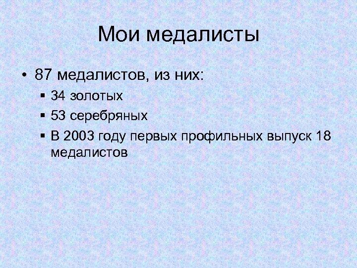 Мои медалисты • 87 медалистов, из них: § 34 золотых § 53 серебряных §