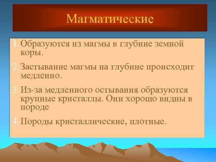 Магматические 1. Образуются из магмы в глубине земной коры. 2. Застывание магмы на глубине