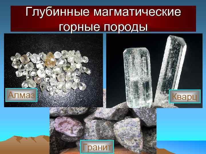 Глубинные магматические горные породы Алмаз Кварц Гранит