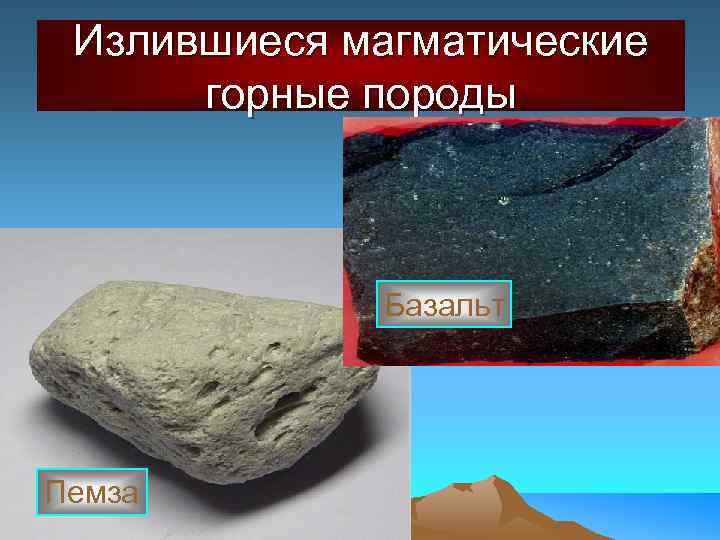 Излившиеся магматические горные породы Базальт Пемза