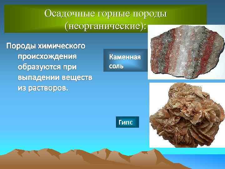 Осадочные горные породы (неорганические): Гипс