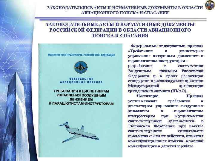 кодекс гражданской авиации рф