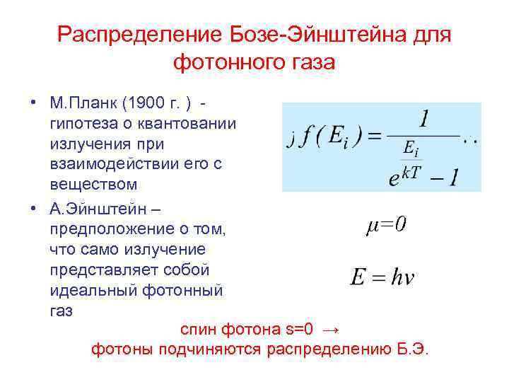 уравнение фотонного газа переход