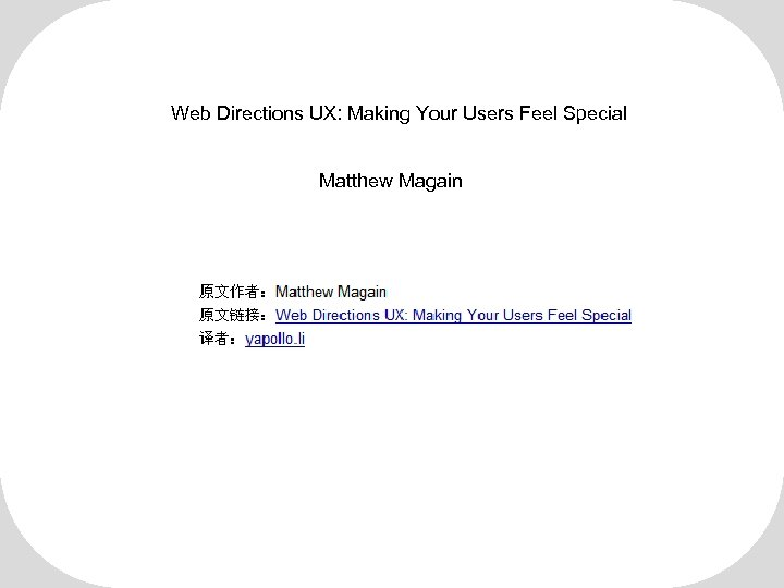 Web Directions UX: Making Your Users Feel Special Matthew Magain