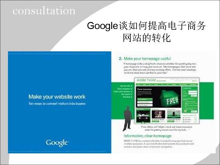 Google谈如何提高电子商务 网站的转化