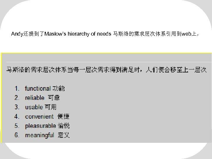 Andy还提到了Maslow's hierarchy of needs 马斯洛的需求层次体系引用到web上,
