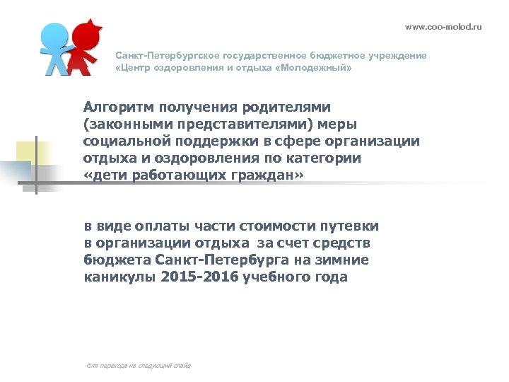 www. coo-molod. ru Санкт-Петербургское государственное бюджетное учреждение «Центр оздоровления и отдыха «Молодежный» Алгоритм получения
