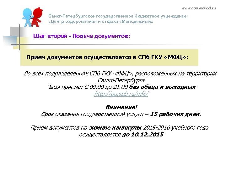 www. coo-molod. ru Санкт-Петербургское государственное бюджетное учреждение «Центр оздоровления и отдыха «Молодежный» Шаг второй