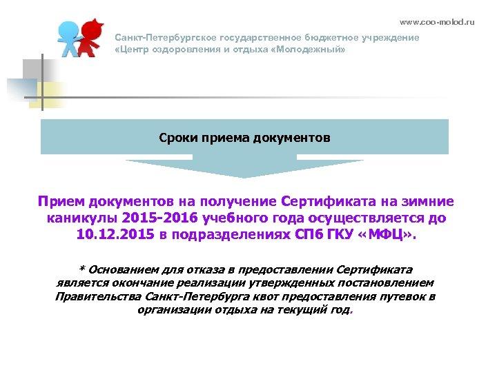 www. coo-molod. ru Санкт-Петербургское государственное бюджетное учреждение «Центр оздоровления и отдыха «Молодежный» Сроки приема